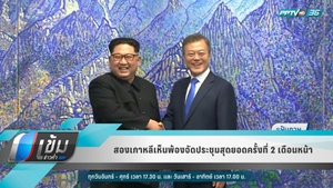 """""""สองเกาหลี"""" เห็นพ้องจัดประชุมสุดยอดครั้งที่ 2 เดือนหน้า"""
