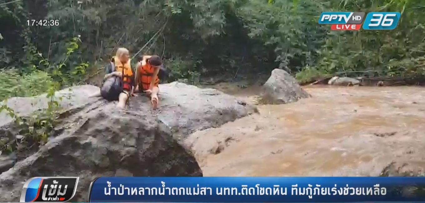 น้ำป่าหลากน้ำตกแม่สา นักท่องเที่ยวติดโขดหิน ทีมกู้ภัยเร่งช่วยเหลือ