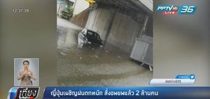 ญี่ปุ่นเผชิญฝนตกหนัก สั่งอพยพแล้ว 2 ล้านคน