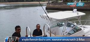 พายุพัดเรือตกปลาอับปาง นักท่องเที่ยวลอยคอกว่า 2 ชั่วโมง