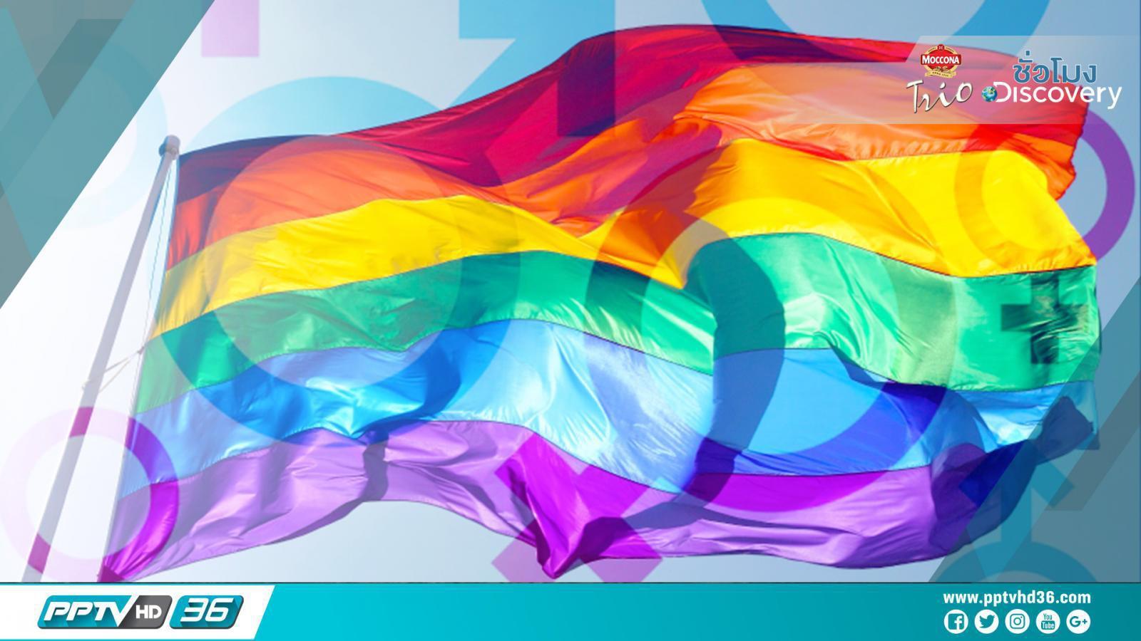 """มารู้จักคำศัพท์ย่อเกี่ยวกับเพศ """"LGBTQ+""""  ให้มากขึ้น"""