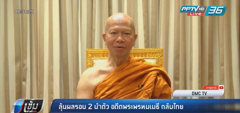 """ลุ้นผลรอบ 2 นำตัว """"อดีตพระพรหมเมธี"""" กลับไทย"""