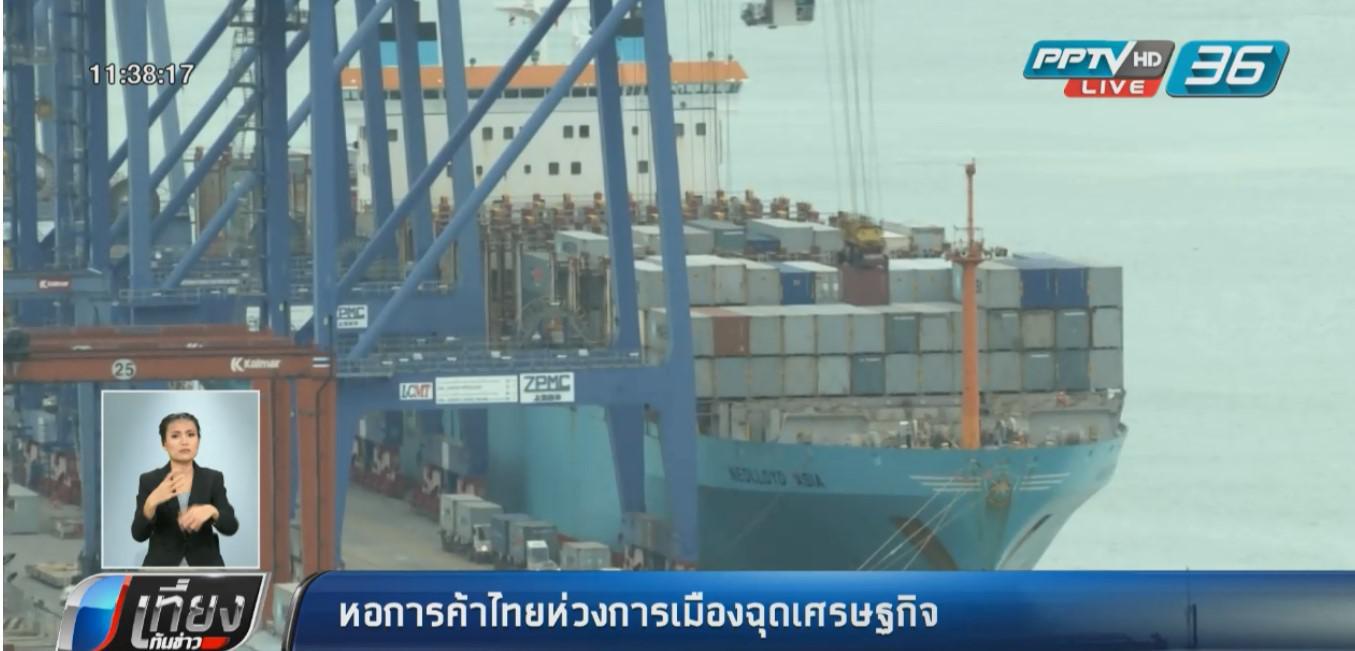 """หอการค้าไทยห่วง """"การเมือง""""ฉุดเศรษฐกิจ"""