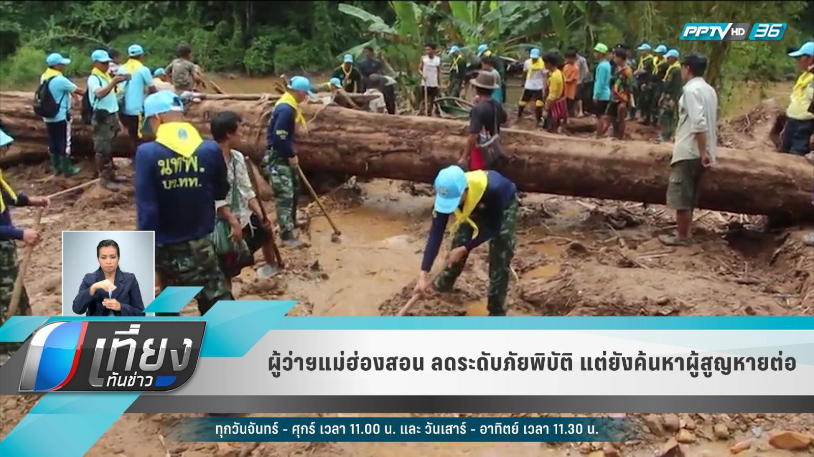 ผู้ว่าฯแม่ฮ่องสอน ลดระดับภัยพิบัติ แต่ยังค้นหาผู้สูญหายดินโคลนถล่ม