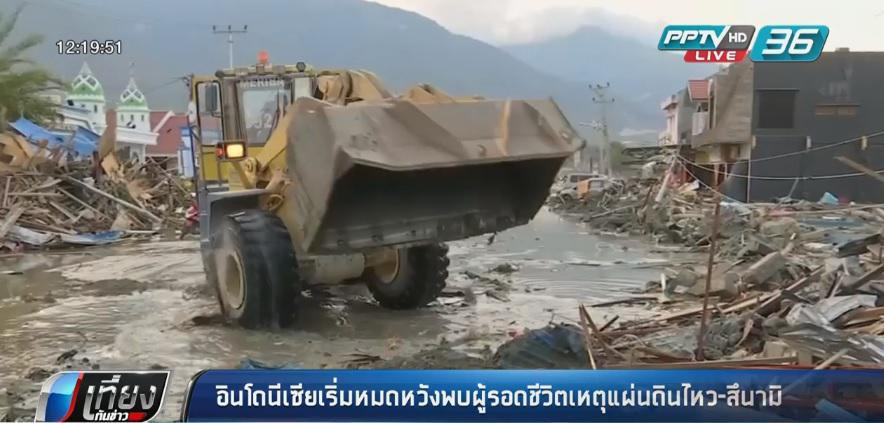 อินโดนีเซียเริ่มหมดหวังพบผู้รอดชีวิตเหตุแผ่นดินไหว-สึนามิ