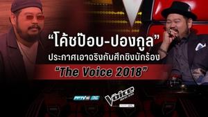 """""""โค้ชป๊อบ - ปองกูล"""" ประกาศเอาจริงกับศึกชิงนักร้องใน """"The Voice 2018"""""""