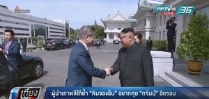 """ผู้นำเกาหลีใต้ย้ำ """"คิมจองอึน"""" อยากคุย """"ทรัมป์"""" อีกรอบ"""