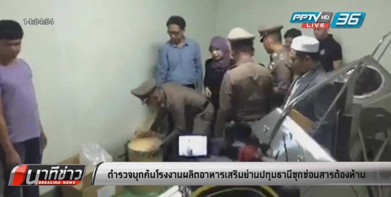 ตำรวจบุกค้นโรงงานผลิตอาหารเสริมย่านปทุมธานี สงสัยซุกซ่อนสารต้องห้าม