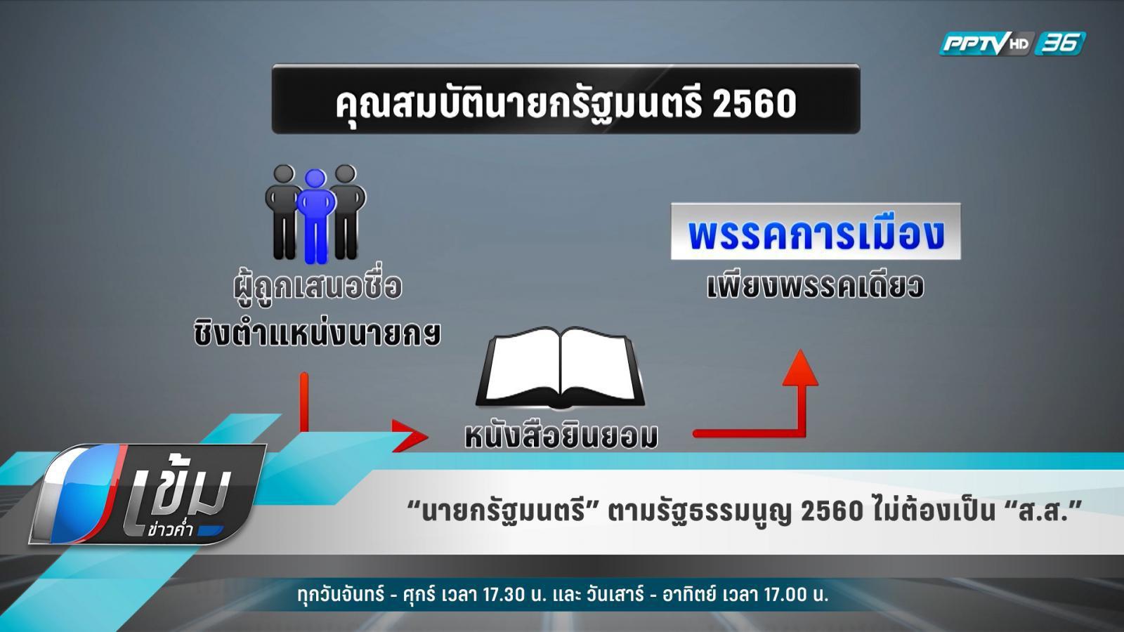 """""""นายกรัฐมนตรี"""" ตามรัฐธรรมนูญ 2560 ไม่ต้องเป็น """"ส.ส."""""""