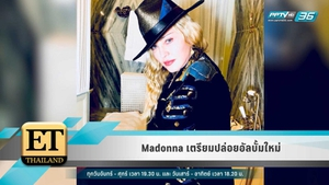 Madonna  เตรียมปล่อยอัลบั้มใหม่