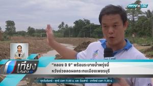 """""""คลอง ดี 9"""" พร้อมระบายน้ำพรุ่งนี้ หวังช่วยลดผลกระทบเมืองเพชรบุรี"""