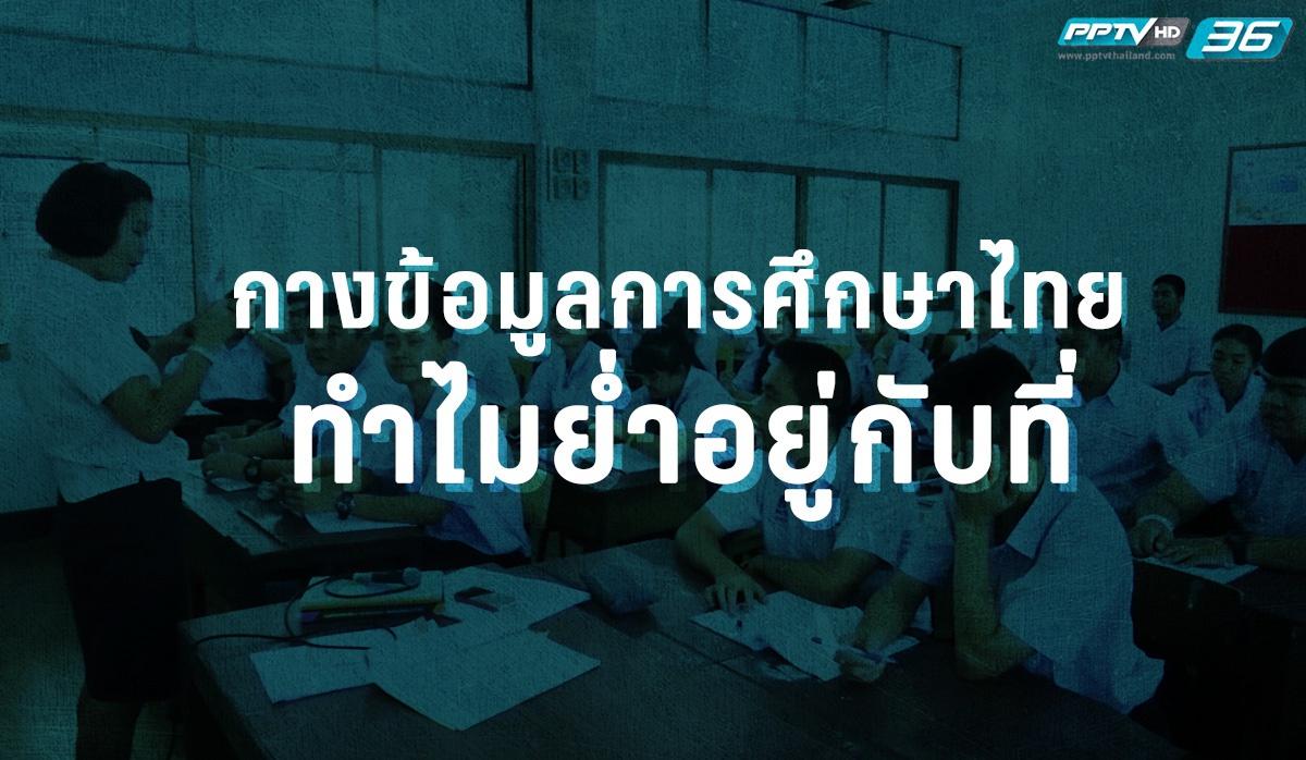 กางข้อมูลการศึกษาไทยทำไมย่ำอยู่กับที่