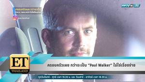 """ครอบครัวเผย กว่าจะเป็น """"Paul Walker"""" ไม่ใช่เรื่องง่าย"""