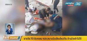 ยายวัย 70 ขับกระบะชน รปภ.สนามบินเชียงใหม่เจ็บ - รถพังอีก 5 คัน