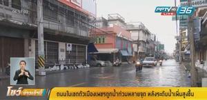 น้ำเพชรบุรี เพิ่มสูงขึ้นเอ่อท่วมถนนในเขตตัวเมืองหลายจุด