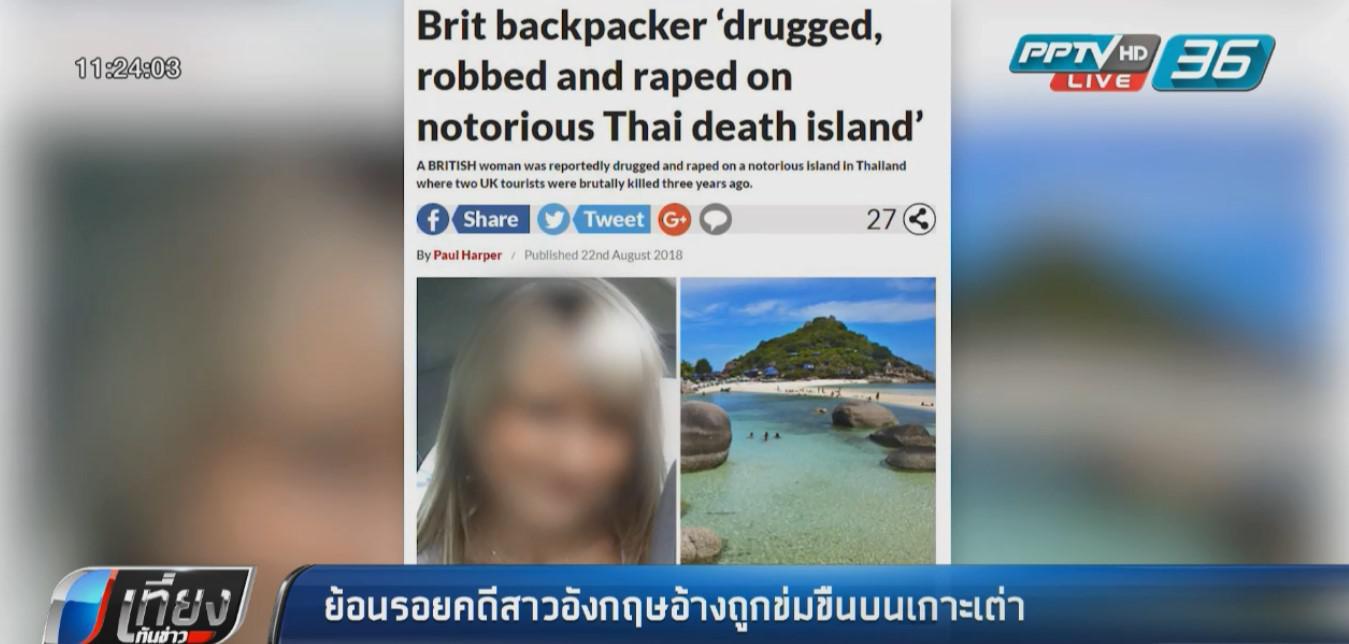 ย้อนรอยคดีสาวอังกฤษ อ้างถูกข่มขืนบนเกาะเต่า