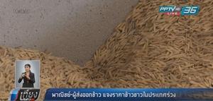 พาณิชย์-ผู้ส่งออกข้าว แจงราคาข้าวขาวในประเทศร่วง ชี้ต่างชาติชะลอการซื้อ