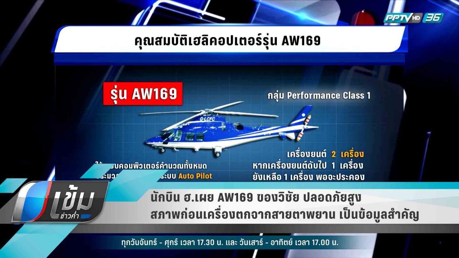 นักบิน ฮ.เผย AW169 ของวิชัย ปลอดภัยสูง สภาพก่อนเครื่องตกจากสายตาพยาน เป็นข้อมูลสำคัญ
