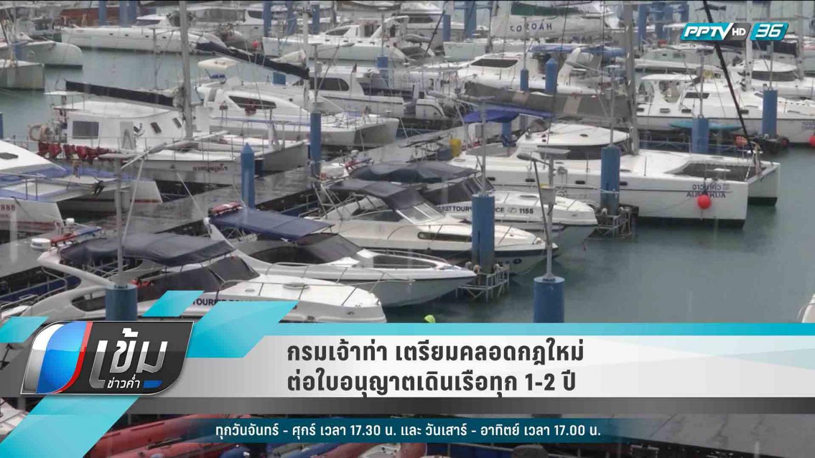 กรมเจ้าท่า เตรียมคลอดกฎใหม่ต่อใบอนุญาตเดินเรือทุก 1-2 ปี