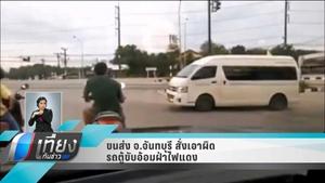 ขนส่ง จ.จันทบุรี สั่งเอาผิดรถตู้ขับอ้อมฝ่าไฟแดง