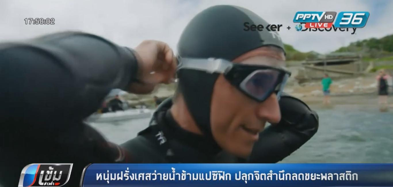 """หนุ่มฝรั่งเศสเริ่มภารกิจว่ายน้ำข้าม ม.แปซิฟิก ปลุกจิตสำนึกลด """"ขยะพลาสติก"""""""