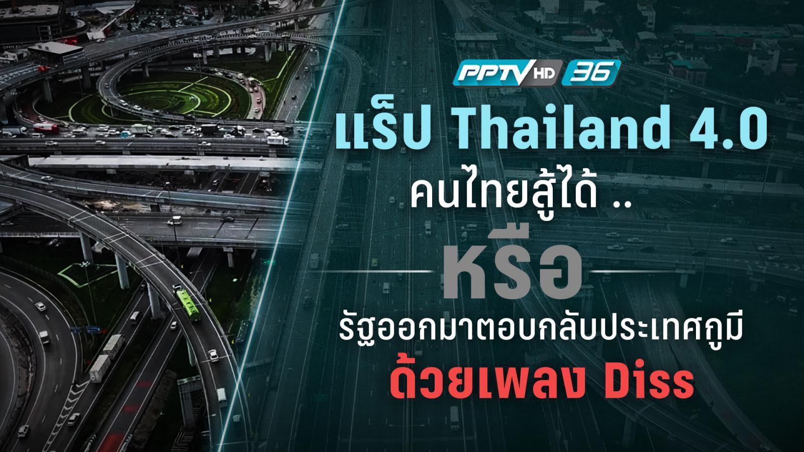 แร็ป Thailand 4.0 คนไทยสู้ได้ ..  หรือรัฐออกมาตอบกลับประเทศกูมี ด้วยเพลง Diss