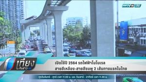 """เปิดใช้ปี64! """"รถไฟฟ้าโมโนเรล สายสีเหลือง-สายสีชมพู 2 เส้นทางแรกในไทย"""""""