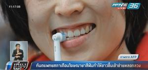 ทันตแพทยสภาเตือนโฆษณายาสีฟันทำให้ขาวขึ้นเข้าข่ายหลอกลวง
