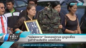 """""""แม่พลทหาร"""" ร้องกองปราบฯ ลูกถูกเพื่อนรุมทำร้ายเสียชีวิต แต่คดีไม่คืบ"""