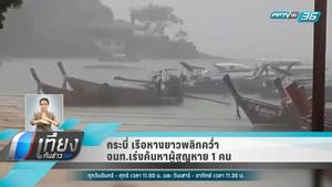 กระบี่ เรือหางยาวพลิกคว่ำ เจ้าหน้าที่เร่งค้นหาผู้สูญหาย 1 คน