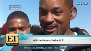 Will Smith ฉลองวันเกิด 50 ปี