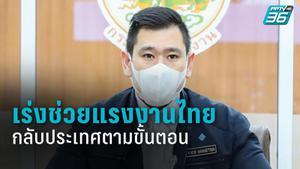"""""""ผู้ช่วยรมว.แรงงาน"""" เร่งช่วยเหลือแรงงานไทย เซ่น พิษโควิด-19 ในอุซเบกิสถาน"""