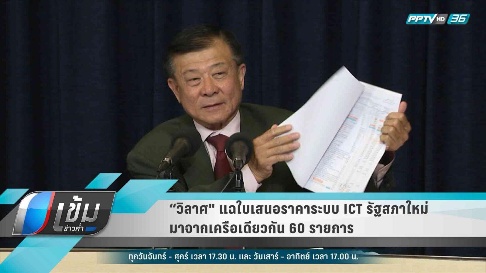 """""""วิลาศ"""" แฉใบเสนอราคาระบบ ICT รัฐสภาใหม่ มาจากเครือเดียวกัน 60 รายการ"""