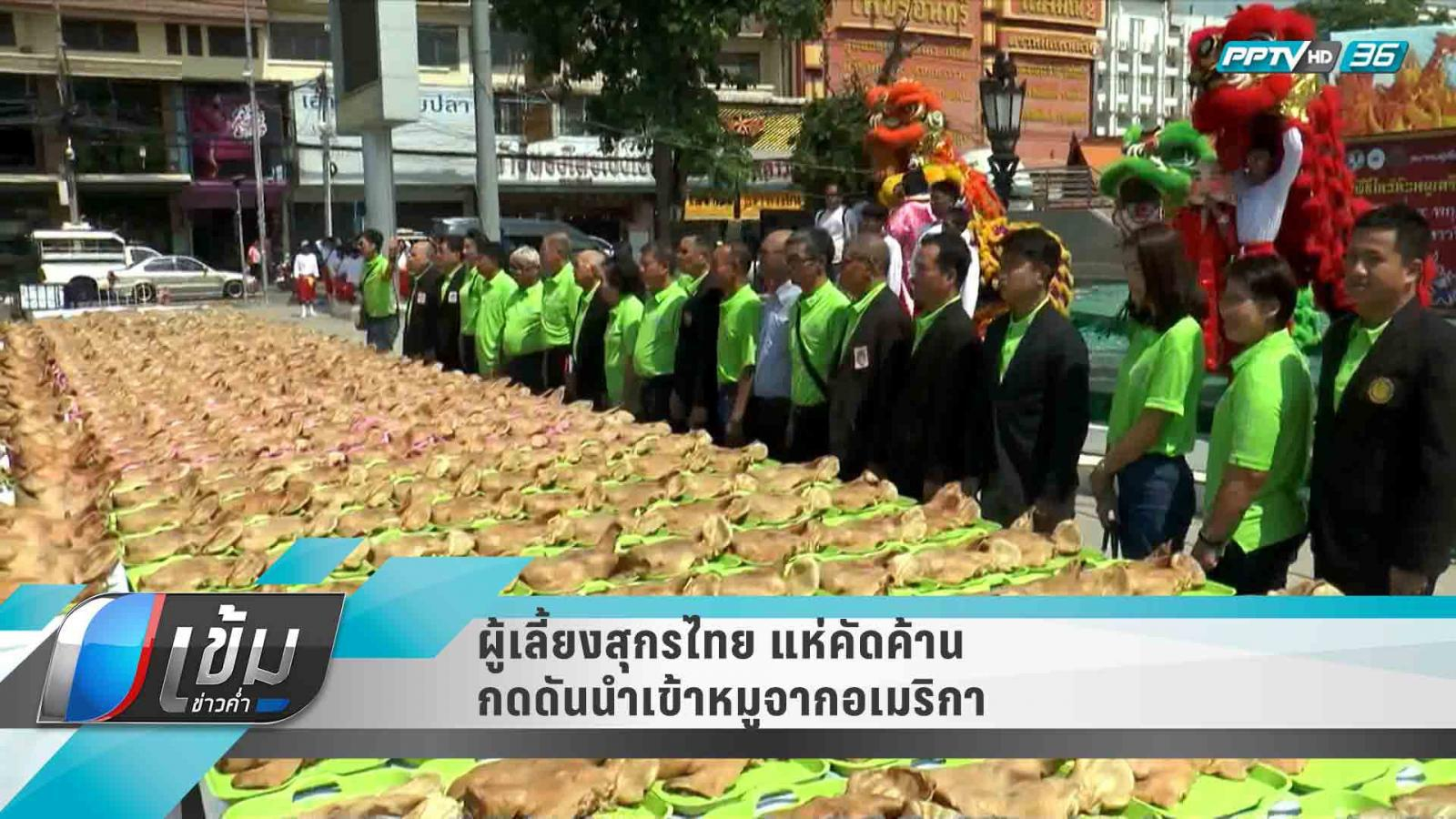 ผู้เลี้ยงสุกรไทย แห่คัดค้านกดดันนำเข้าหมูจากอเมริกา