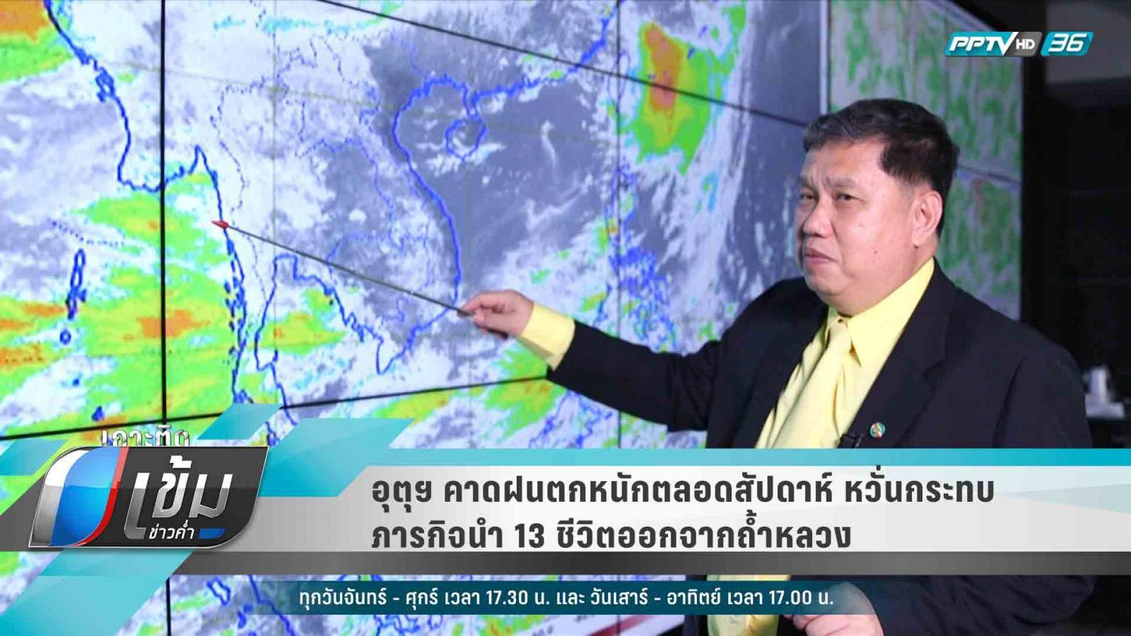 อุตุฯ คาดฝนตกหนักตลอดสัปดาห์ หวั่นกระทบภารกิจนำ 13 ชีวิตออกจากถ้ำหลวง