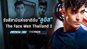 """รังสีสามีแห่งชาติจับ """"ลูอิส"""" The Face Men Thailand 2"""