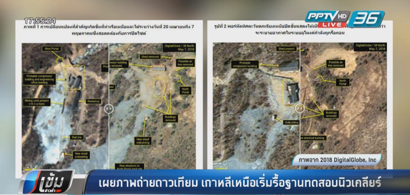 เผยภาพถ่ายดาวเทียม เกาหลีเหนือเริ่มรื้อฐานทดสอบนิวเคลียร์