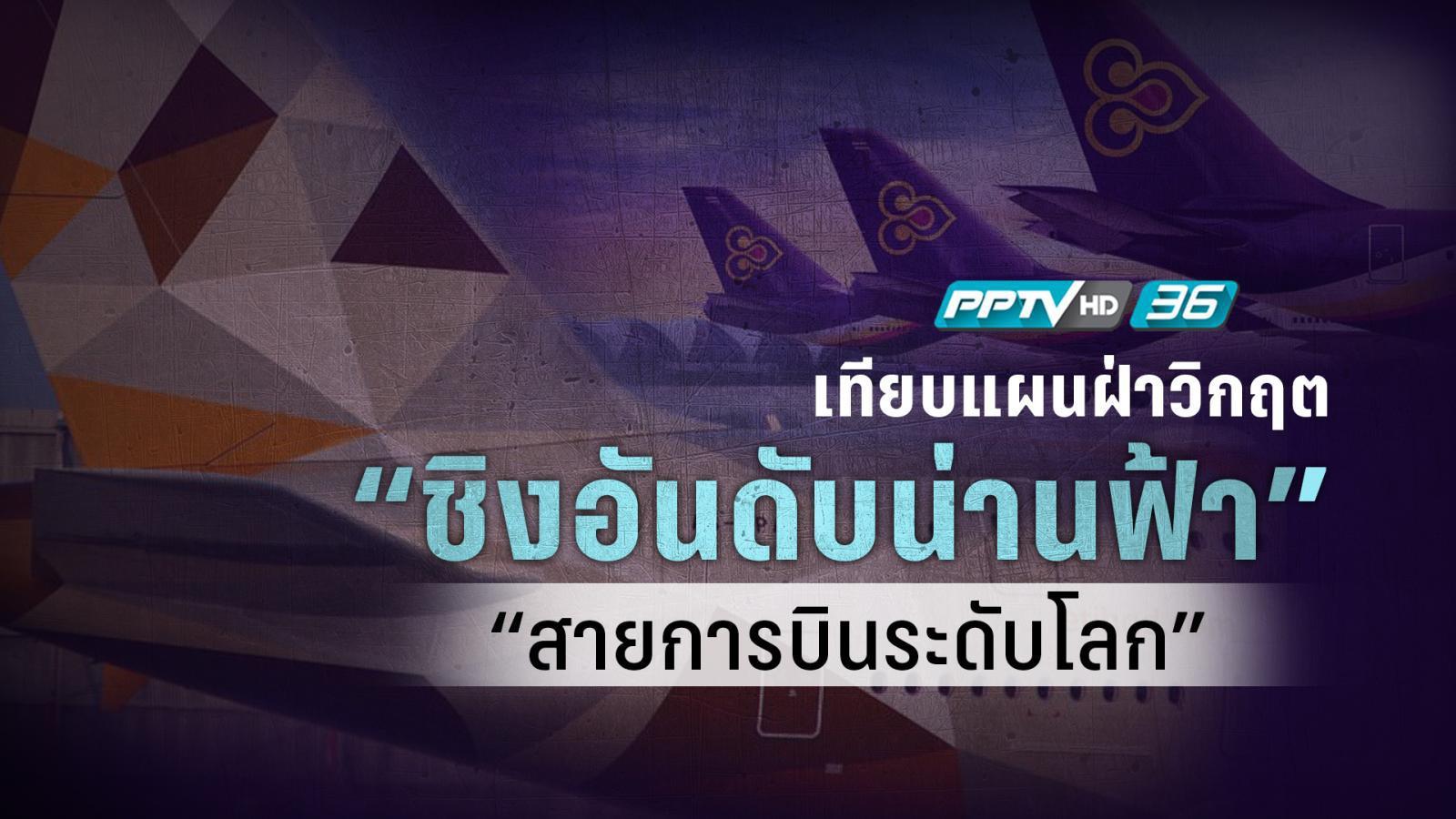 2 แนวทางที่แตกต่างของ 2 สายการบินระดับชาติดิ้นหนีวิกฤตขาดทุน