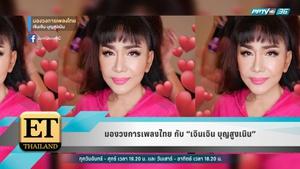 """มองวงการเพลงไทย กับ """"เจินเจิน บุญสูงเนิน"""""""