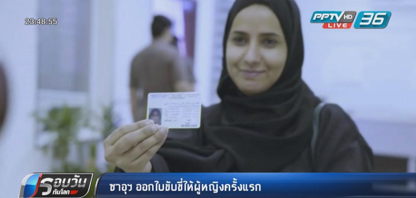 ซาอุฯ ออกใบขับขี่ให้ผู้หญิงครั้งแรก