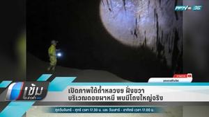 เปิดภาพใต้ถ้ำหลวงฯ ฝั่งขวาบริเวณดอยผาหมี พบมีโถงใหญ่จริง