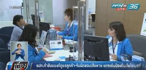 """""""ธนาคารแห่งประเทศไทย"""" กำชับแบงก์ดูแลลูกค้า ยกระดับป้องกันภัยไซเบอร์"""