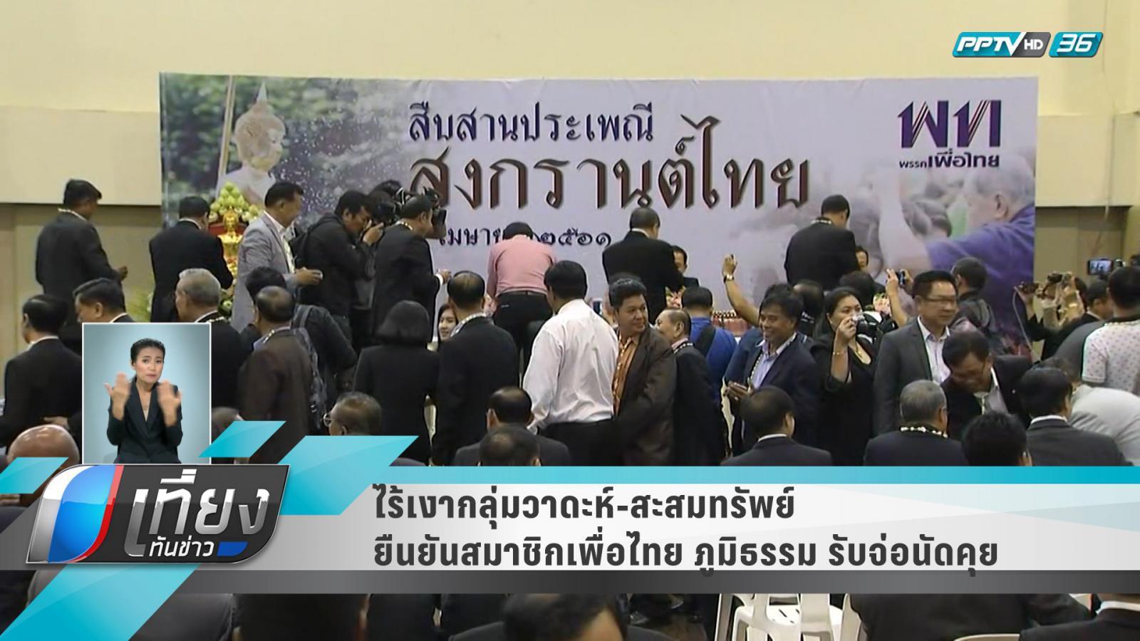 """ไร้เงากลุ่มวาดะห์-สะสมทรัพย์ ยืนยันสมาชิกเพื่อไทย """"ภูมิธรรม"""" จ่อนัดคุย"""