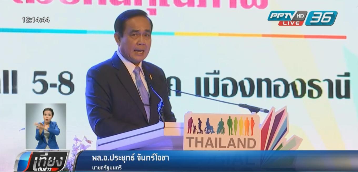 นายกฯ เผยใช้งบร้อยละ 40 ดูแลคนไทยให้เท่าเทียม