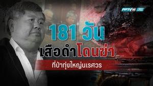 181 วัน คดีเสือดำ ป่าทุ่งใหญ่นเรศวร และเปรมชัย
