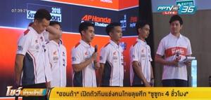"""""""ฮอนด้า"""" เปิดตัวทีมแข่งคนไทยลุยศึก """"ซูซูกะ 4 ชั่วโมง"""" ที่แดนปลาดิบ"""