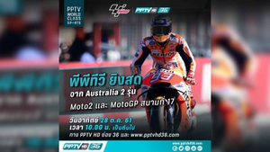 ลิงก์ชมสด ! MotoGP สนามที่ 17 #AustralianGP