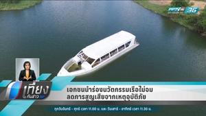 เอกชนนำร่องนวัตกรรมเรือไม่จม ลดการสูญเสียจากเหตุอุบัติภัย