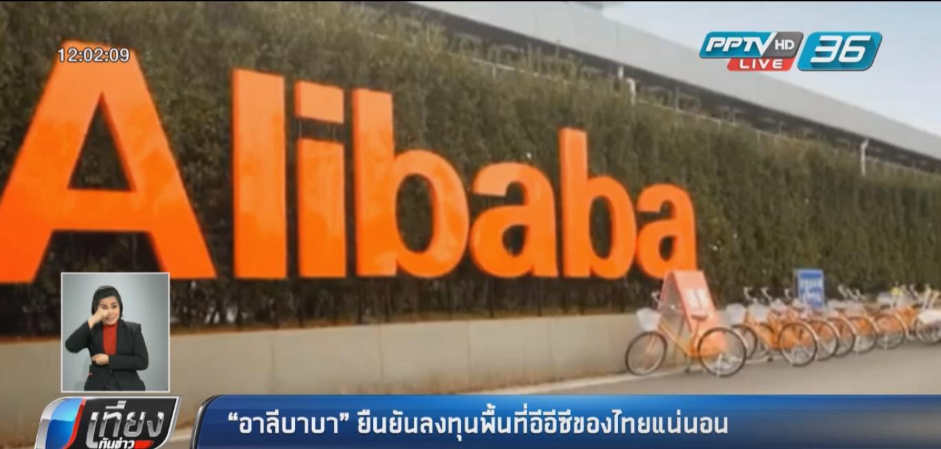 """""""อาลีบาบา"""" ยืนยันลงทุนพื้นที่อีอีซีของไทยแน่นอน"""