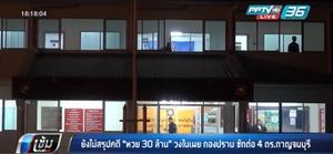 """ยังไม่สรุปคดี """"หวย 30 ล้าน"""" วงในเผยกองปราบ ซักต่อ 4 ตำรวจกาญจนบุรี"""